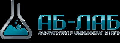 Лабораторная и медицинская мебель в Новосибирске ООО АБ-Лаб