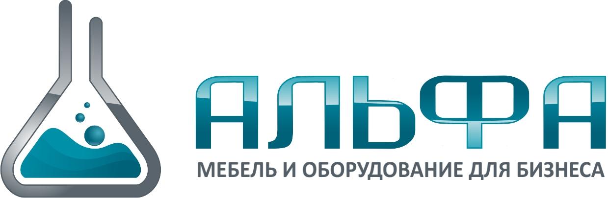 Мебель и оборудование для бизнеса  ООО АЛЬФА